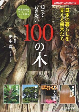知っておきたい100の木