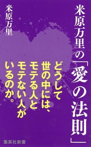 米原万里の「愛の法則」