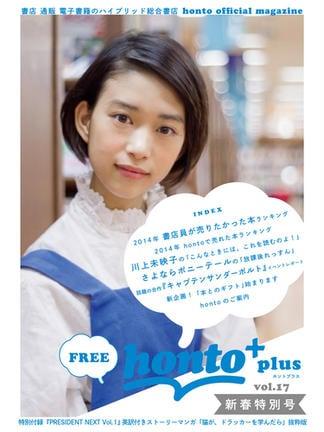 [無料]honto+(ホントプラス)vol.17 2015年1月新春特別号