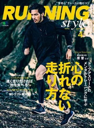 Running Style(ランニング・スタイル) 2015年4月号 Vol.73