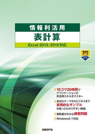 情報利活用 表計算 Excel 2013/2010対応