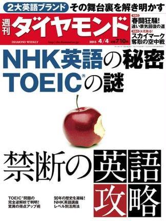 週刊ダイヤモンド 2015年4月4日号