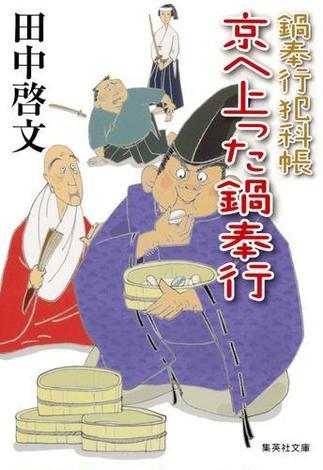 鍋奉行犯科帳 京へ上った鍋奉行