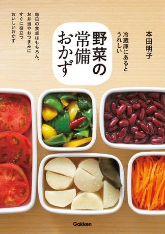 【期間限定半額】野菜の常備おかず