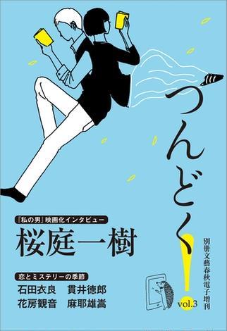 【期間限定価格】つんどく!vol.3