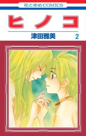 ヒノコ (2)