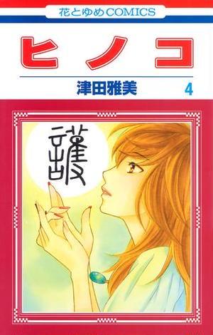 ヒノコ (4)