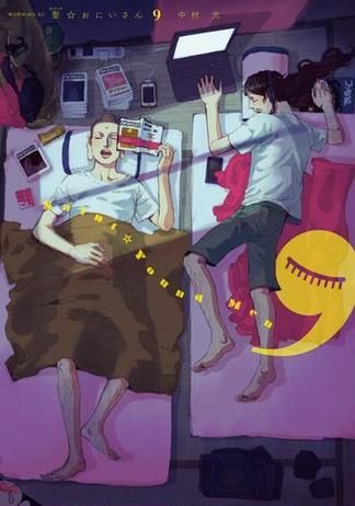 聖☆おにいさん SAINT☆YOUNG MEN(9)