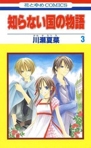 知らない国の物語(3)