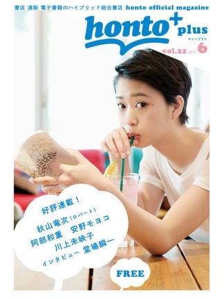 [無料]honto+(ホントプラス)vol.22 2015年6月号