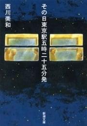 その日東京駅五時二十五分発(新潮文庫)