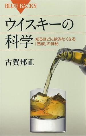 ウイスキーの科学 知るほどに飲みたくなる「熟成」の神秘