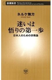 迷いは悟りの第一歩―日本人のための宗教論―(新潮新書)