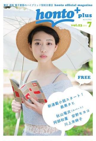 [無料]honto+(ホントプラス)vol.23 2015年7月号