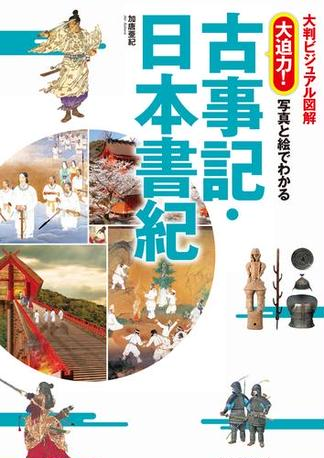 大判ビジュアル図解 大迫力!写真と絵でわかる古事記・日本書紀の詳細を見る