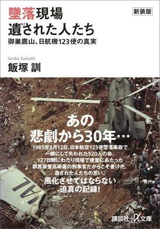 新装版 墜落現場 遺された人たち 御巣鷹山、日航機123便の真実