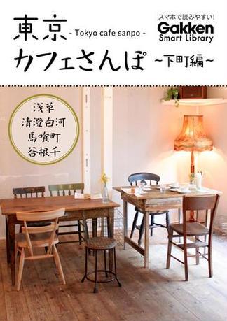 【期間限定ポイント40倍】東京カフェさんぽ 下町編