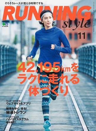 Running Style(ランニング・スタイル) 2015年11月号 Vol.80