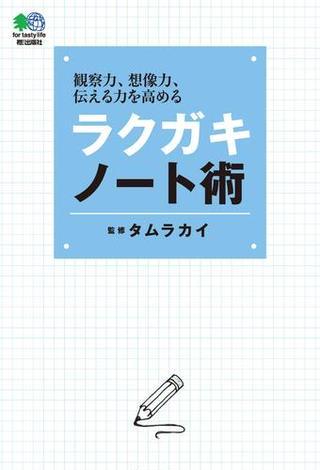 【動画付】ラクガキノート術