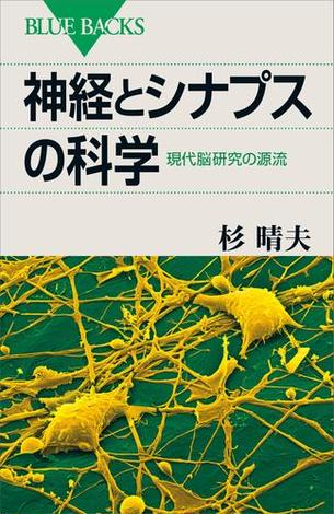 神経とシナプスの科学 現代脳研究の源流