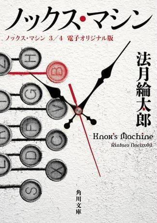 ノックス・マシン 3/4 電子オリジナル版