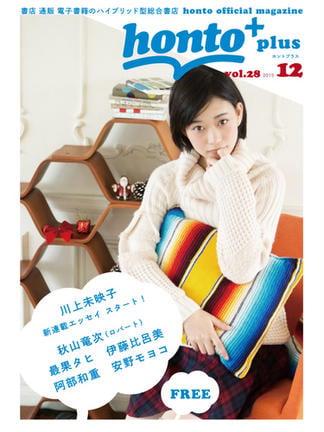 [無料]honto+(ホントプラス)vol.28 2015年12月号