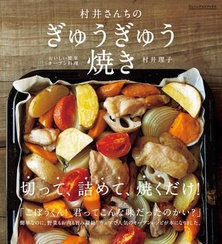 村井さんちのぎゅうぎゅう焼き おいしい簡単オーブン料理
