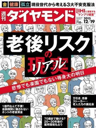 週刊ダイヤモンド 2015年12月19日号