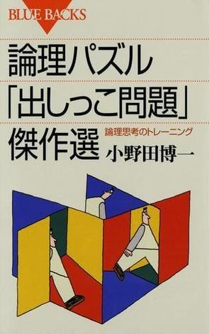 論理パズル「出しっこ問題」傑作選 : 論理思考のトレーニング