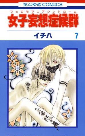 女子妄想症候群(7)
