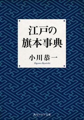 江戸の旗本事典
