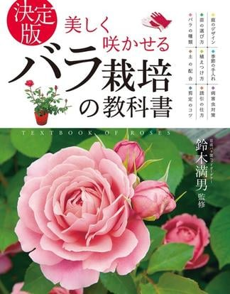 決定版 美しく咲かせる バラ栽培の教科書