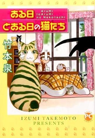 ある日とある日の猫たち (DAITO COMICS)。