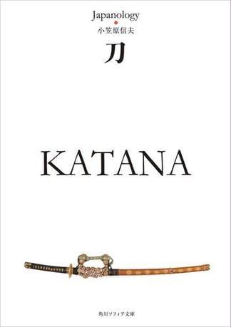 刀 KATANA ジャパノロジー・コレクション