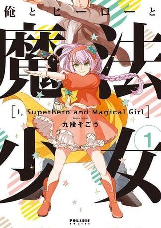 【期間限定 無料】俺とヒーローと魔法少女(1)