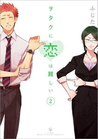 ヲタクに恋は難しい(2)