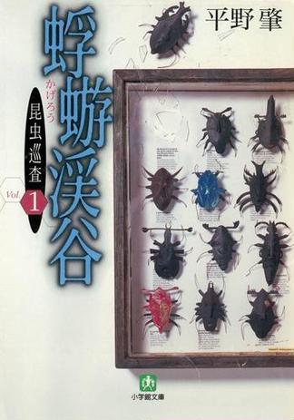 【期間限定価格】昆虫巡査(1)蜉蝣(カゲロウ)渓谷(小学館文庫)