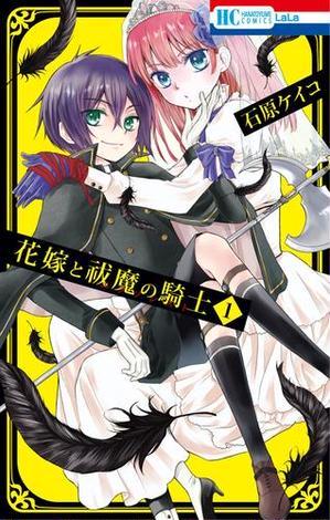 花嫁と祓魔の騎士(1)