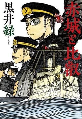 赤城と比叡(1)