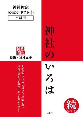 神社検定公式テキスト3 神社のいろは 続(つづき)
