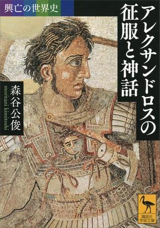 【期間限定価格】興亡の世界史 アレクサンドロスの征服と神話