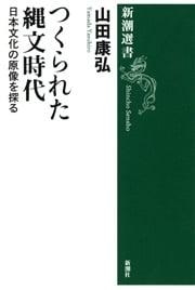 つくられた縄文時代―日本文化の原像を探る―(新潮選書)