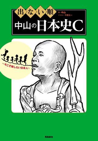 出ない順 中山の日本史Cの詳細を見る