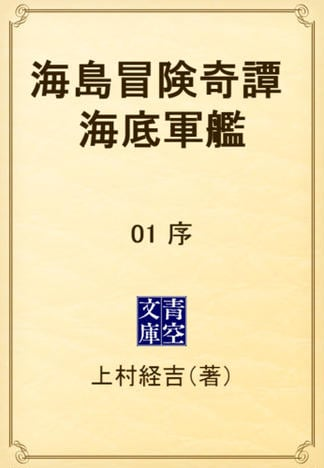 海島冒険奇譚 海底軍艦 01 序