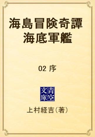 海島冒険奇譚 海底軍艦 02 序
