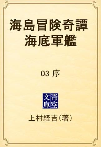 海島冒険奇譚 海底軍艦 03 序