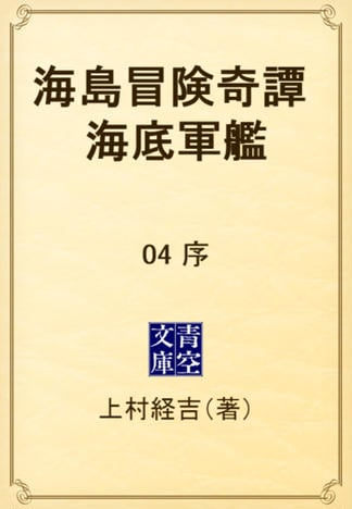海島冒険奇譚 海底軍艦 04 序
