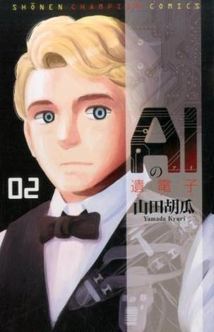 AIの遺電子 2 (少年チャンピオン・コミックス)。