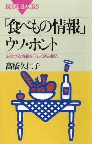 「食べもの情報」ウソ・ホント 氾濫する情報を正しく読み取るの詳細を見る