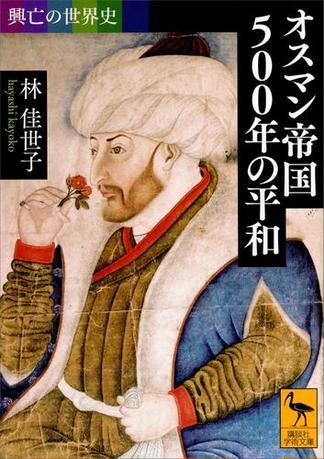 【期間限定価格】興亡の世界史 オスマン帝国500年の平和